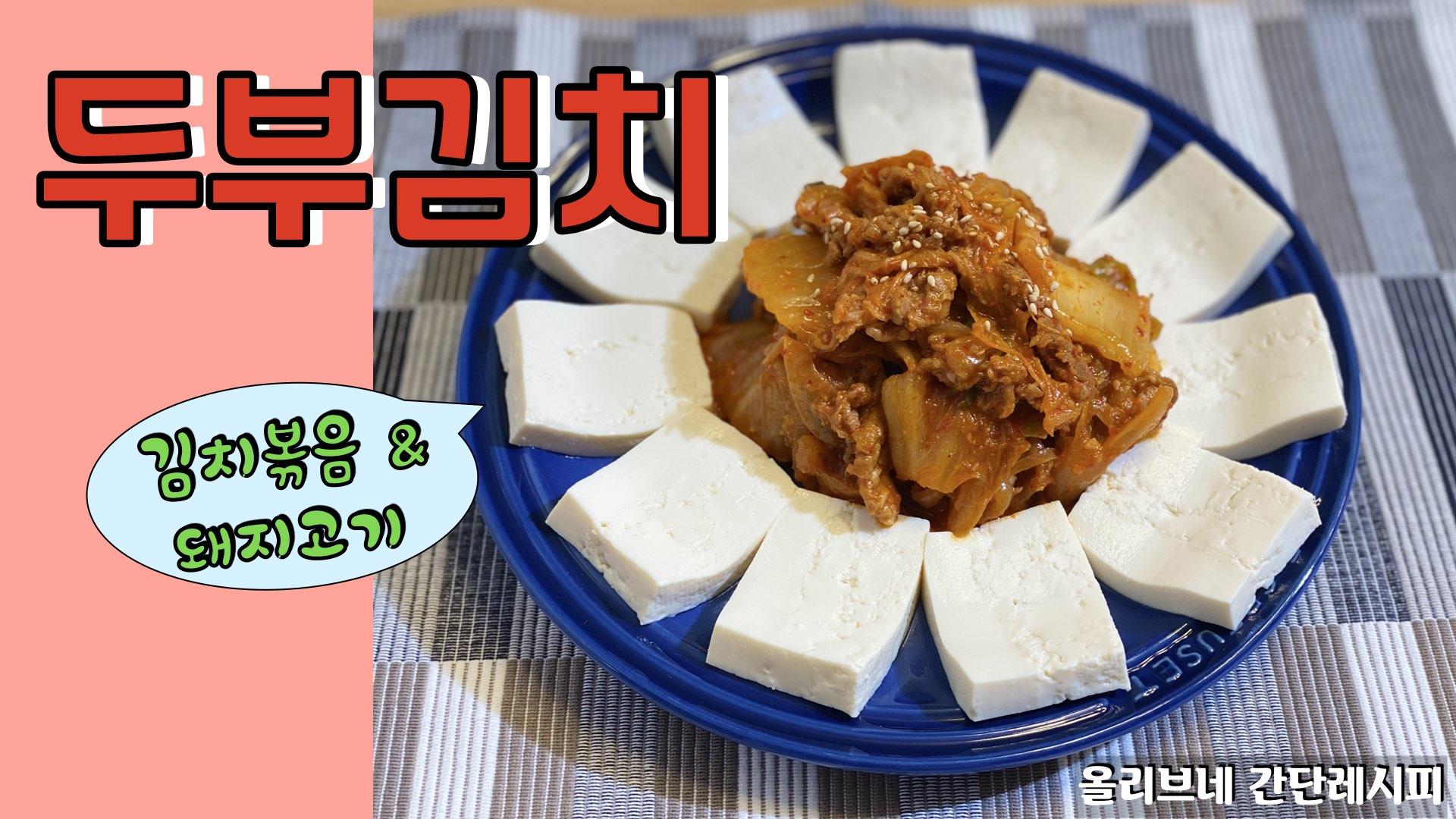 올리브네 간단레시피 | 두부김치 만들기 | 김치볶음과 돼지고기로 만들어 밥반찬과 술안주로 맛있게 즐길수 있어요