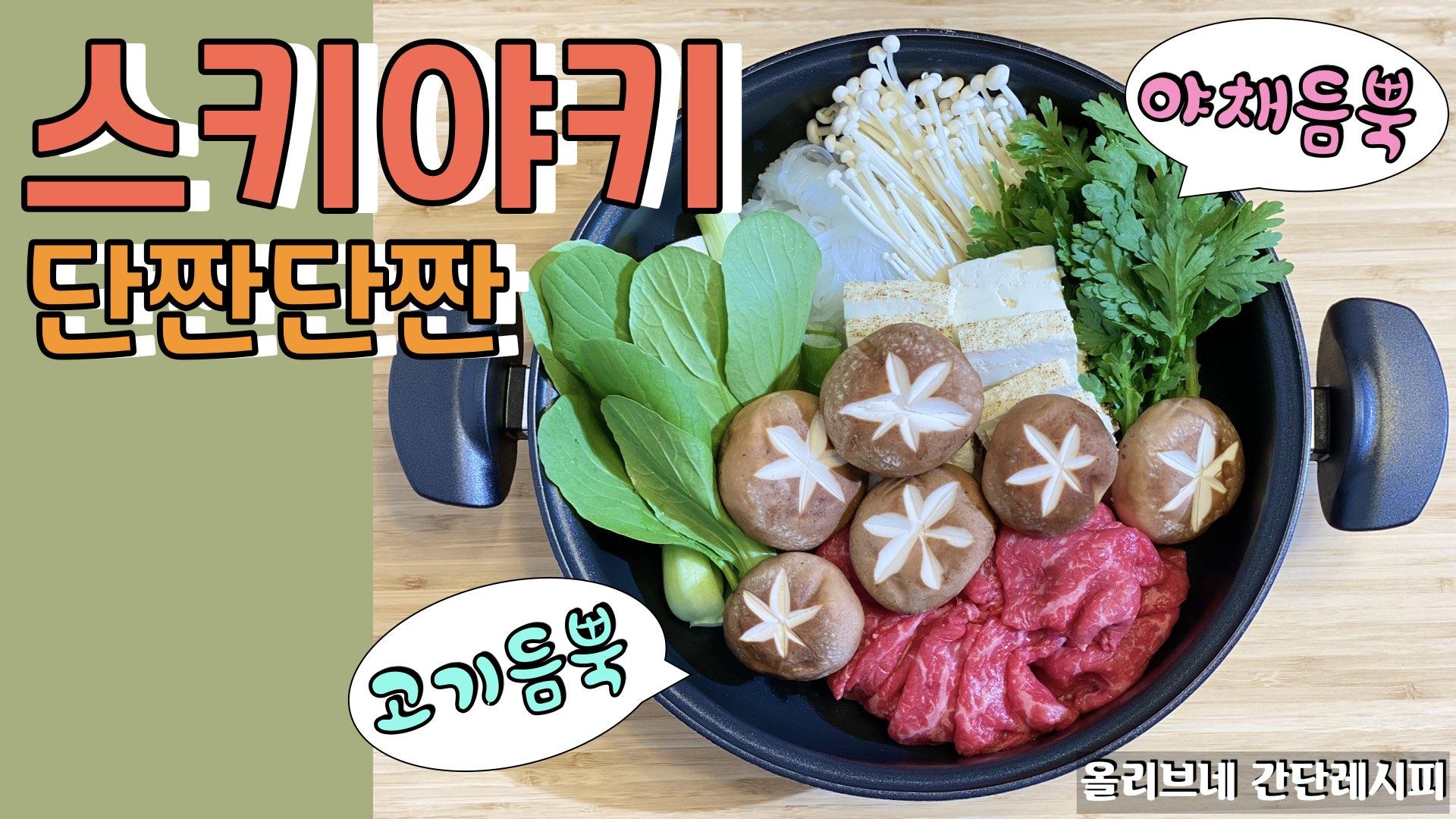 올리브네 간단레시피 | 단짠단짠 스키야키, 야채 듬뿍 고기 듬뿍 정말 맛있어요 | 일본요리 | 나베요리