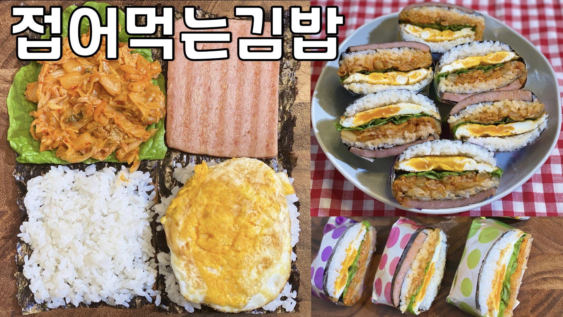 접어먹는김밥 2탄 | 올리브네 간단레시피 | 간단한 재료로 빠르게 준비하여 간편하게 먹을 수 있는 방법 | Folded Kimbap Recipe
