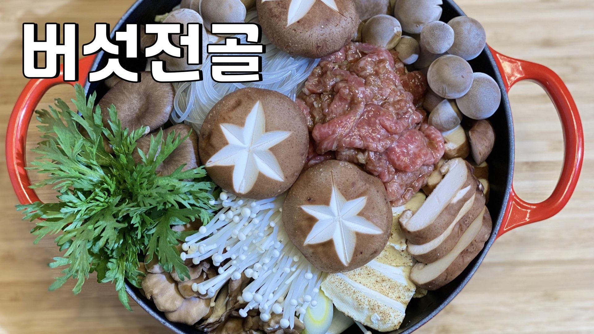 버섯전골 | 올리브네 간단레시피 | 버섯을 골라먹는 재미, 얼큰한 소고기버섯전골