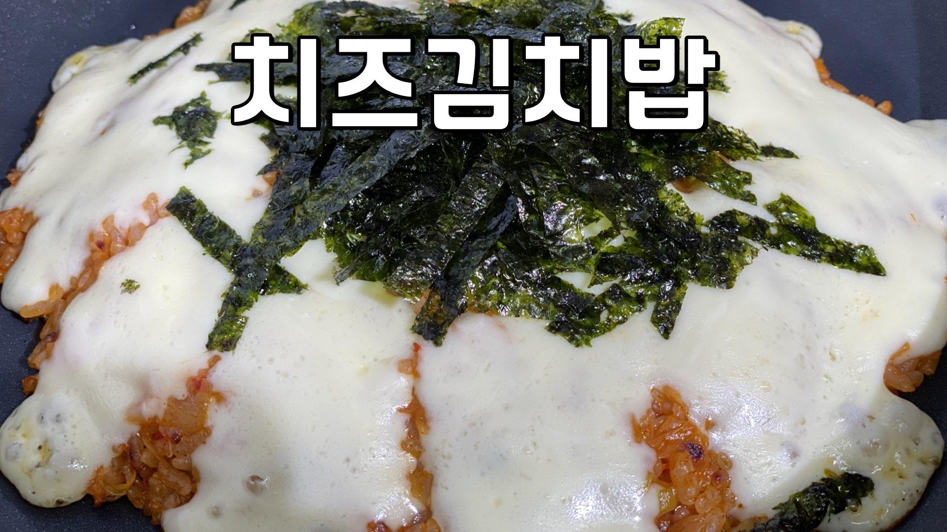 치즈 김치밥 만들기 / 강식당2 피오 김치밥 / 강식당 김치밥 | 올리브네 간단 레시피 | 맛있는 초간단 요리