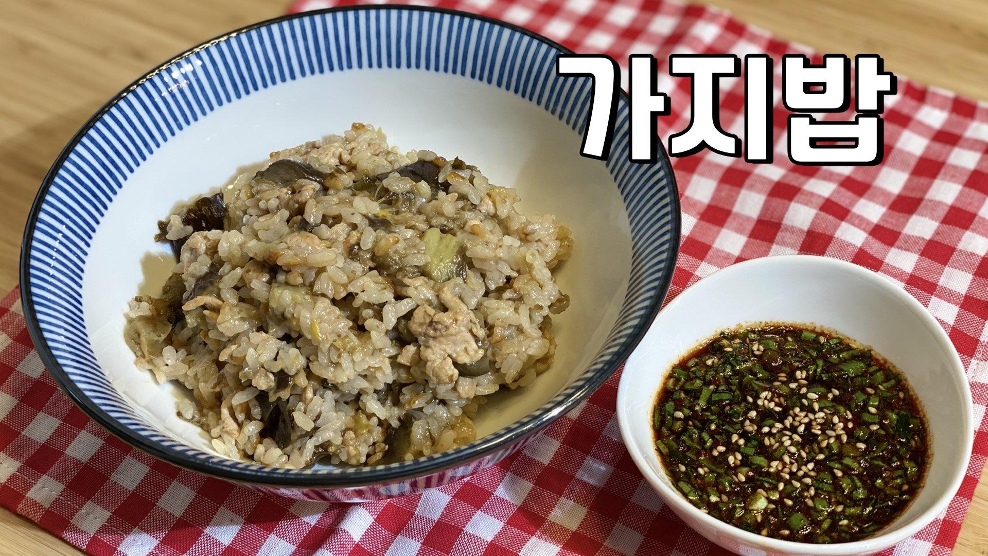 가지밥 만들기 / 돼지고기 가지밥 / 부추 양념장 | 올리브네 간단 레시피 | 만들기 쉬운 영양듬뿍 가지밥