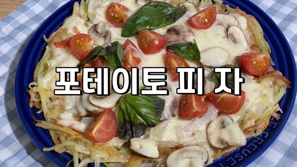 포테이토피자 / 감자피자 | 올리브네 간단 레시피 | 프라이팬으로 만드는 피자 | 어린이날 요리 | Potato Pizza