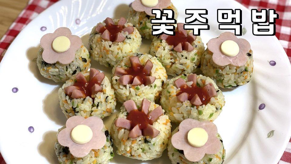 주먹밥 만들기 / 꽃 주먹밥 | 올리브네 간단 레시피 | 간편하게 만들어 맛있게 먹을 수 있어요