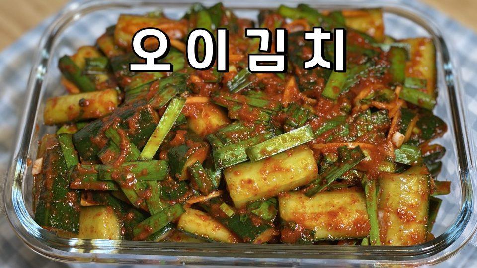 오이 김치 만들기 / 오이 깍두기 만들기 | 올리브네 간단 레시피 | 매콤 시원 아삭아삭 맛있는 오이김치 담그는법