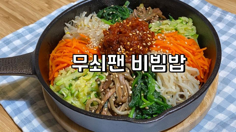 무쇠팬 비빔밥 만들기 / 돌솥비빔밥 | 올리브네 간단 레시피 | 작고 예쁜 무쇠팬에 다섯가지 나물과 약고추장 을 넣으면 정말 맛있어요