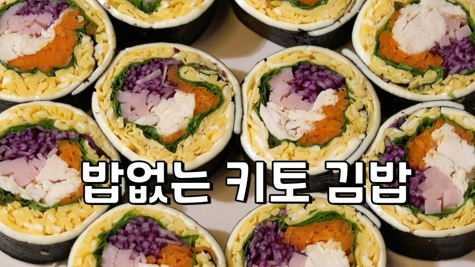 키토김밥 만들기 / 밥없는 김밥 / 다이어트 김밥 / 닭가슴살 김밥 / 계란 김밥 | 올리브네 간단 레시피 | 키토제닉 레시피