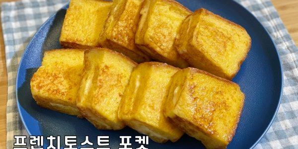 프렌치 토스트 만들기 | 햄과 치즈가 들어간 프렌치 토스트 포켓 / French Toast Pocket Recipe | 올리브네 간단 레시피