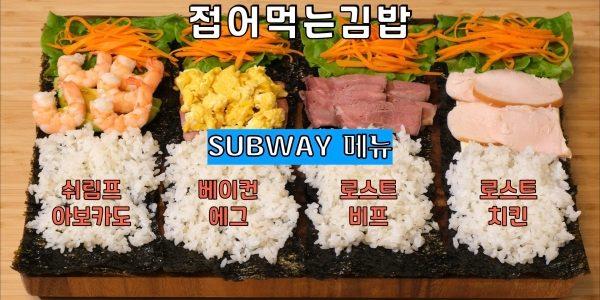 접어먹는김밥 만들기 | 써브웨이 (SUBWAY) 메뉴를 응용 | 오니기리 / 오니기라즈 / Folded Kimbap | 올리브네 간단 레시피