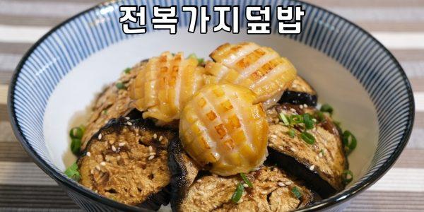 전복 가지덮밥 만들기 / Abalone Eggplant Rice Bowl | 올리브네 간단 레시피