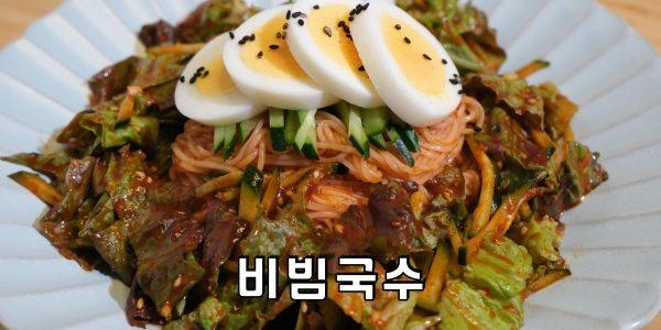 비빔국수 만들기 / Korean Bibimguksu | 올리브네 간단 레시피