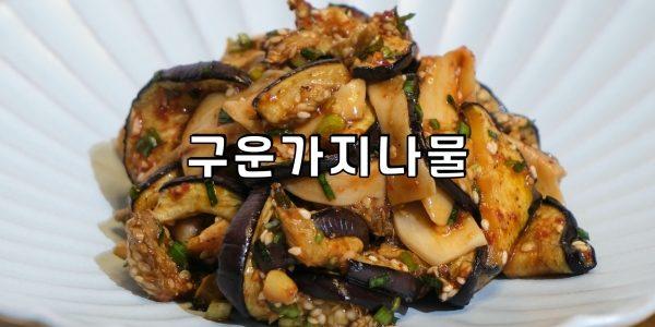 구운 가지나물 / Grilled Eggplant Namul | 올리브네 간단 레시피