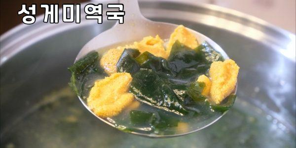 성게미역국 끓이기 / Sea Urchin Seaweed Soup | 10분만에 뚝딱 / 도마가 필요없는 초간단 요리 | 올리브네 간단 레시피