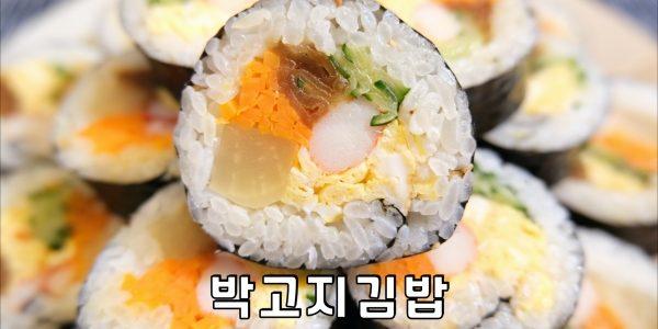 맛있는 김밥 만들기 / 박고지 김밥레시피 | 올리브네 간단 레시피